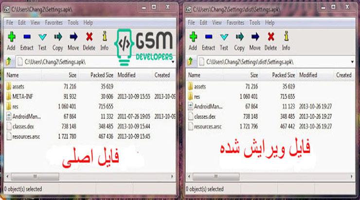آموزش کامپایل و دیکامپایل فایلهای APK - جی اس ام دولوپرز | Gsm