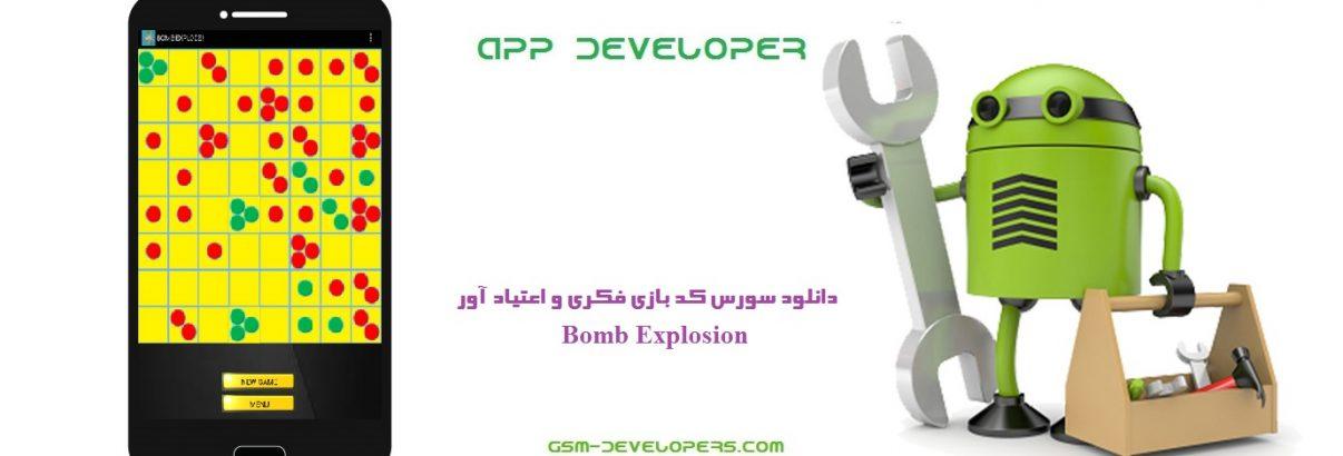 دانلود سورس کد اپلیکیشن بازی فکری و اعتیادآور Bomb Explosion