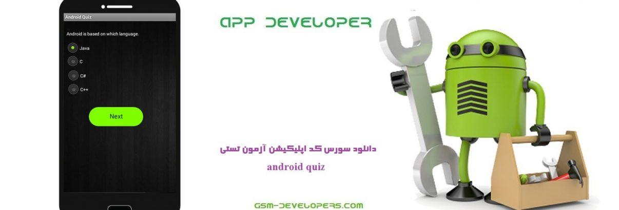 دانلود سورس کد اپلیکیشن آزمون تستی Android Quiz