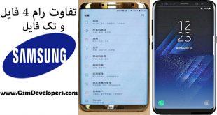 رام 4 فایل گوشی های سامسونگ