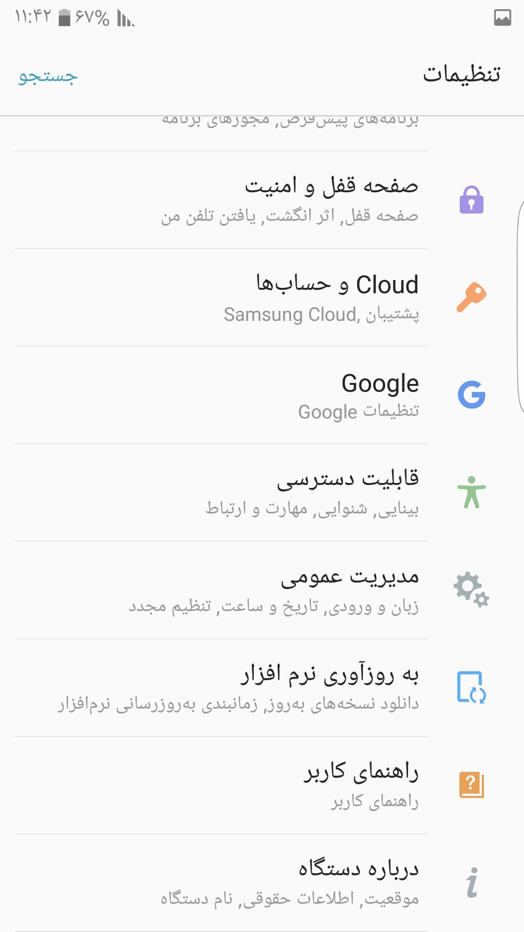 Screenshot_۲۰۱۷۰۳۰۵-۱۱۴۲۲۲