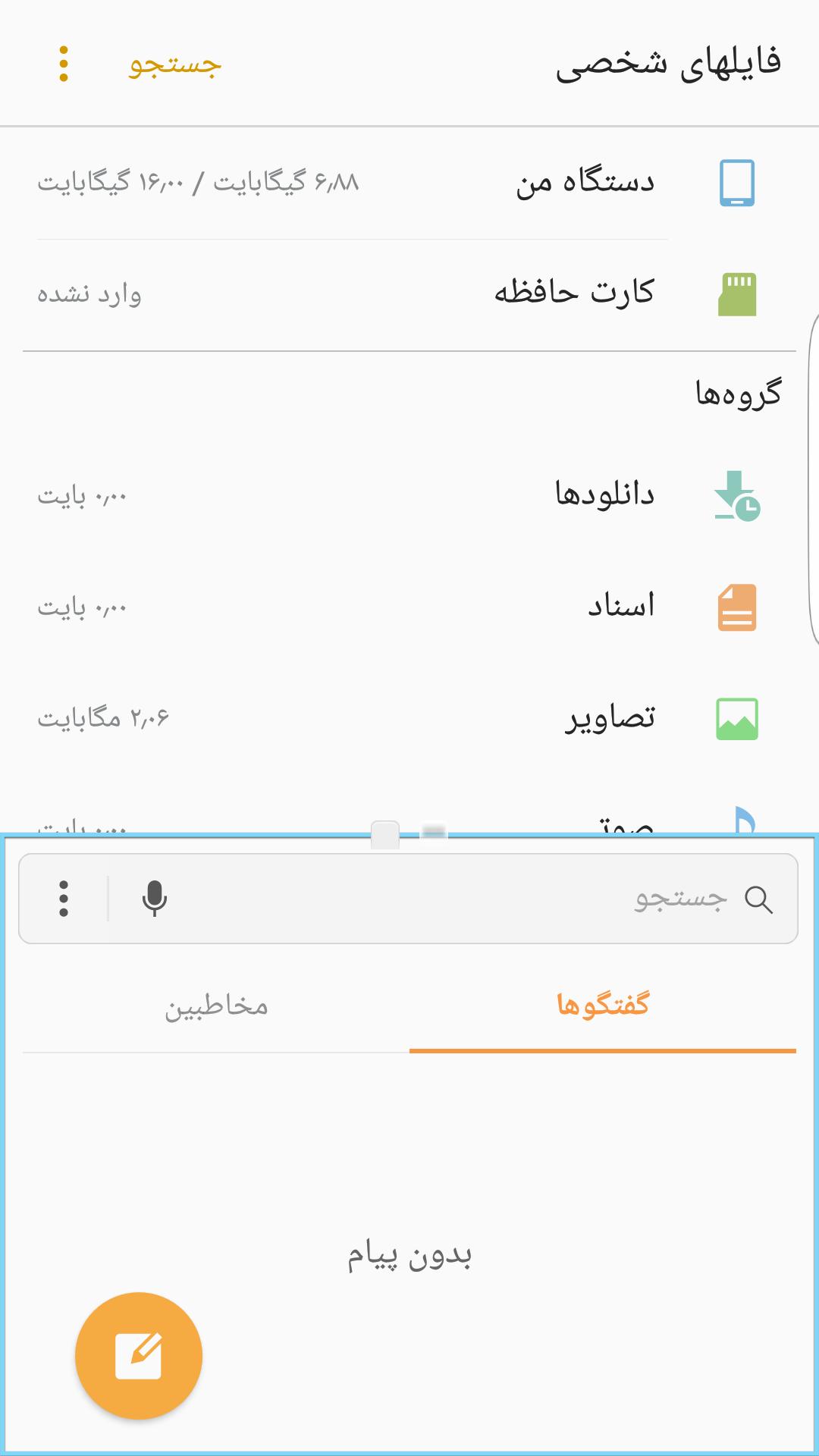 Screenshot_۲۰۱۷۰۳۰۵-۱۱۴۳۳۳