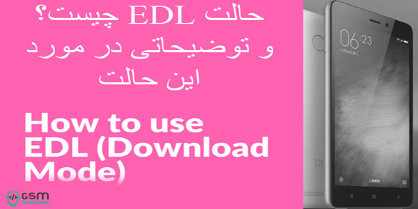 Edl-Mode.jpg