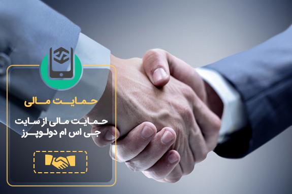 handshake-emruzonline.png