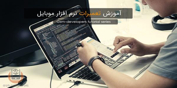 دوره بازارمحور آموزش تعمیرات نرم افزاری موبایل در ۱۰ روز-کد محصول:30